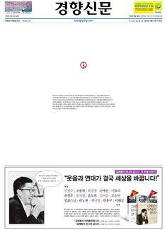 """2012년 제19대 총선 투표가 있는 4월 11일 경향신문 1면입니다 """"포기하지 마십시오. 투표는 목소리 없는 다수에게 목소리를 줍니다"""""""