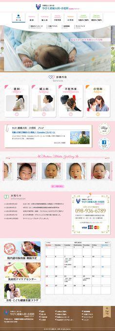 やびく産婦人科・小児科・HP