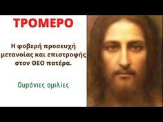 Τρομερή προσευχή μετανοίας και επιστροφής στον ΘΕΟ πατέρα. - YouTube Prayers, Saints, Icons, Symbols, Prayer, Beans, Ikon