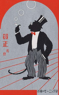 The Monkey in Morning Suit (from an unidentified series) of New Year's cards, unknown artist, 1932   相片擁有者 electrons_fishgils