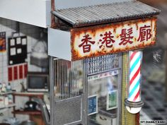 Old Hong Kong miniature exhibition @ Cityplaza, June 2011