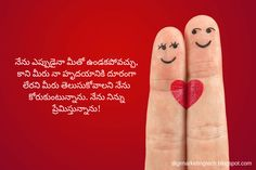 Love quotes in Telugu - Best Unconditional Love Quotes Heart Touching Love Quotes, Best Love Quotes, Love Quotes In Telugu, Unconditional Love Quotes, Pink Paint Colors, True Love, Quotations, Told You So, Romantic
