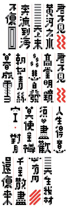 Chinese poetic typography in China