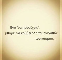 Find images and videos about quotes, greek quotes and greek on We Heart It - the app to get lost in what you love. Old Quotes, Wisdom Quotes, Quotes To Live By, Life Quotes, Poetry Quotes, Favorite Quotes, Best Quotes, Funny Quotes, Greek Love Quotes