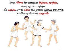 Τετάρτη στο ... Τέταρτο!: Η καθημερινή ζωή και η εκπαίδευση των Αθηναίων Memes, Blog, Greek, Meme, Blogging, Greece