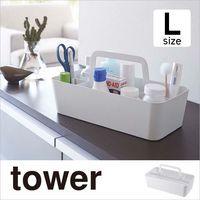 レコメンド8 小物収納ボックス ツールボックス タワー L(ホワイト)