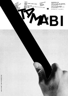 Japanese poster of Tama Art University