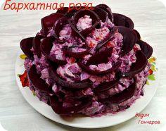 Салат «Бархатная роза»