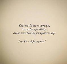 Τίποτα δεν αλλάζει κι αν κλείσω τα μάτια μου, πάντα θα είσαι μέσα μου να μου κρατάς το χέρι. Love Others, Greek Quotes, I Miss You, Poetry Quotes, Aquarius, How Are You Feeling, Cards Against Humanity, Feelings, Pets