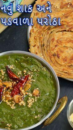 Gujarati Recipes, Indian Food Recipes, Vegetarian Recipes, Cooking Recipes, Healthy Recipes, Ethnic Recipes, Curry Dal Recipe, Momos Recipe, Burfi Recipe