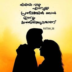Malayalam Quotes, Love U Forever, Typography Quotes, Sweet Words, Qoutes, Love Quotes, Silhouette, Thoughts, Feelings