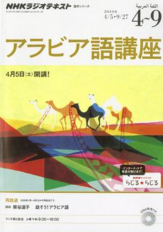 The illustration for the cover of the Arabic textbook of NHK radio program.  http://hacco.hacca.jp/