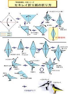origami-sekirei