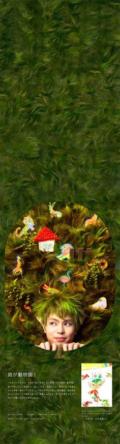 """「庭が動物園!」   資生堂×毎日新聞社   ふくしまの希望ふくらむ    ふくしまの小学生から寄せられた、""""未来の自分""""の絵を資生堂のクリエイターたちが楽しいポスターに!"""