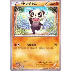 Pokemon 2015 Legendary Holo Collection Pancham Holofoil Card #014/027