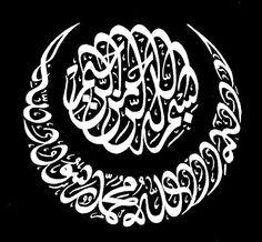 مدونة الخط العربي calligraphie arabe: لوحات الخط العربي- المجموعة التاسعة