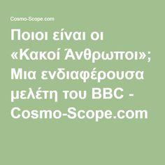 Ποιοι είναι οι «Κακοί Άνθρωποι»; Μια ενδιαφέρουσα μελέτη του BBC - Cosmo-Scope.com