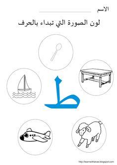 Jawaher_kids&Nisâa: بطاقات جاهزة لطباعة، تلوين الحروف