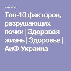 Топ-10 факторов, разрушающих почки   Здоровая жизнь   Здоровье   АиФ Украина