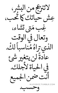Arabic Quotes, Sayings And Writings Translated From Various Authors. Funny Arabic Quotes, Funny Quotes, Wisdom Quotes, True Quotes, Qoutes, Motivational Phrases, Inspirational Quotes, Postive Quotes, Beautiful Arabic Words