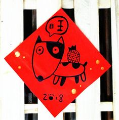 Pure hand drawn couplets, outside can not buy, do not see other homes, this Wang Wang paste a unique Spring couplets. Pig Drawing, Drawing For Kids, Art For Kids, New Years Activities, New Year 2018, Red Envelope, Dog Years, Happy Chinese New Year, Spring Festival
