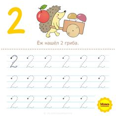 Preschool Math, Word Search, Worksheets, Snoopy, Fictional Characters, Writing Exercises, Note Cards, Fall Season, Literacy Centers