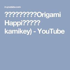 折り紙 はっぴ  Origami Happi(カミキィ kamikey) - YouTube