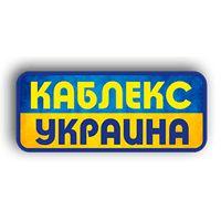 ООО «Каблекс-Украина», г. Одесса - ООО «Каблекс-Украина», г. Одесса ООО «Каблекс-Украина» современное, инновационное, динамично развивающееся предприятие, работает на рынке кабельно-проводниковой продукции электротехнических товаров с 2005 года. С 2014 года компания начала самостоятельно производить качественную сертифицированную кабельно-проводниковую продукцию и уже занимает лидирующие …