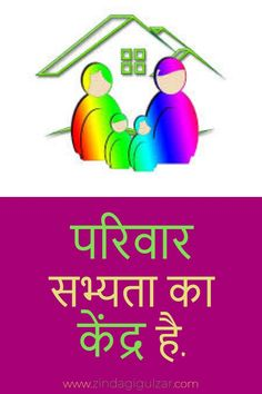 Family Quotes In Hindi Happy Family Quotes, Bare Men, Take A Hint, Mitch Albom, Family Meaning, Pope John, Status Hindi, Human Connection, Family Love