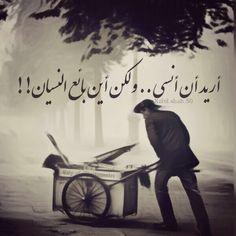 أريد أن أنسى ولكن ﻻين بائع النسيان ! كلمات كلام تصميم تصاميم تصميمي بالعربي صور صورة نسيان ألم حزن حب