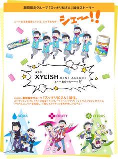 おそ松さんコラボグッズ毎月250名様に当たる! | XYLISH (キシリッシュ)|株式会社 明治