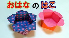 【折り紙】花の形の箱の折り方【音声解説あり】1枚で作る五角形の箱