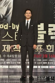 Lee Jin-wook (이진욱), Goodbye Mr. Black