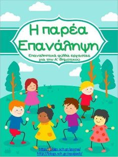 Greek Language, School Themes, Greek Quotes, Kids Corner, Grade 1, Speech Therapy, Special Education, Kids Learning, Grammar