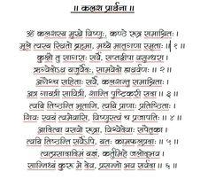 Sanskrit Quotes, Sanskrit Mantra, Vedic Mantras, Yoga Mantras, Hindu Mantras, All Mantra, Success Mantra, Krishna Mantra, Lord Krishna