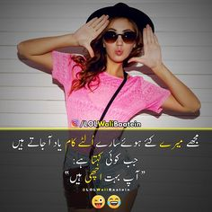Funny Quotes In Urdu, Urdu Funny Poetry, Cute Funny Quotes, Fun Funny, Best Friend Images, Funny Whatsapp Status, Wife Jokes, Life Quotes To Live By, Always Smile