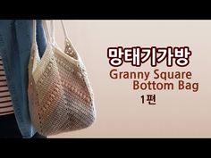 실 한볼로 뜨는 망태기가방_1 puff granny square bottom bag _by아델 - YouTube Granny Square Bag, Crochet Granny Square Afghan, Crochet Squares, Granny Granny, Square Blanket, Crochet Cushions, Crochet Pillow, Knit Crochet, Blanket Crochet