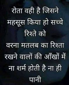 Good Thoughts Quotes, Love Quotes Poetry, Hindi Quotes On Life, Cute Love Quotes, Truth Quotes, Family Hurt Quotes, Mood Off Quotes, Married Life Quotes, Goodbye Quotes