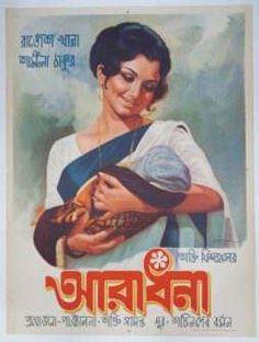 ARADHANA   Bollywood Cinema Poster!   Bollywood Cinema Poster!