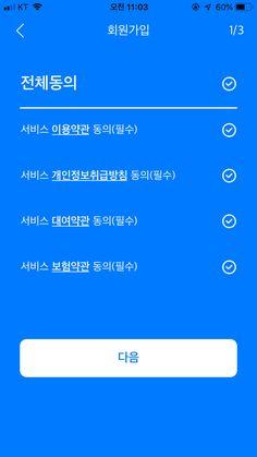 App Login, Ui Components, User Experience Design, Ui Ux Design, Mobile Design, Mobile Ui, Korea, Join, Button