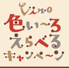 Vino 色い~ろ えらべるキャンペーン Typo Design, Graphic Design Typography, Retro Design, Lettering Design, Web Design, Japanese Logo, Japanese Typography, Japanese Design, 2 Logo