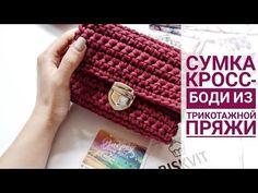 Сумка Кроссбоди из трикотажной пряжи / Cossbody bag of knitted yarn - YouTube