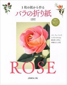 1枚の紙から作る バラの折り紙
