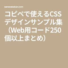 コピペで使えるCSSデザインサンプル集(Web用コード250個以上まとめ) Free Web Design, Web Design Tips, Tool Design, App Design, Html Css, Knowledge, Photoshop, Graphic Design, Website