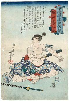 腕の喜三郎 うでのきさぶろう Ude no Kisaburou 伊達模様血気競べ だてもようけっきくらべ Date moyou kekki kurabe (the series Contest of Hot-blooded Heroes in Bold Patterns) 歌川 国芳 うたがわ くによし Utagawa Kuniyoshi