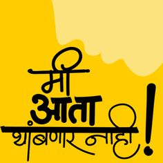 25 Best Marathi Calligraphy Images On Pinterest
