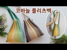 실 한볼로 코바늘 가방 플리츠백 뜨기 crochet wrinkle bag&pleats bag _아델핸즈 - YouTube Crochet Beanie Pattern, Crochet Flower Patterns, Crochet Yarn, Easy Crochet, Crochet Stitches, Free Crochet, Bag Pattern Free, Pouch Pattern, Crotchet Bags