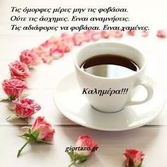 Good Morning Cards, Funny Emoticons, Greek Quotes, Coffee Time, Hot Chocolate, Tea Cups, Kai, Feelings, Pictures