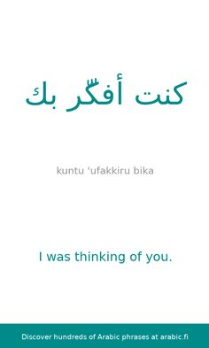 The arabic sentence 'I was thinking of you.' described and analyzed. We show you information about each of the words, including declensions and/or conjugations, part of speech and a link to learn more about the particular word. Arabic Sentences, Arabic Phrases, Arabic Words, Teaching English Grammar, English Language Learning, English Vocabulary, Arabic Quotes With Translation, Spoken Arabic, Learn Arabic Alphabet