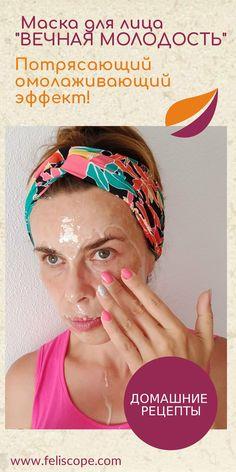 Знаменитая маска для лица «Вечная молодость». Потрясающий омолаживающий эффект! #маска #омоложение #лицо #кожа #морщины #молодость